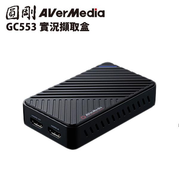 黑熊館 圓剛 AVerMedia GC553 實況擷取盒 Live Gamer ULTRA 4K 低延遲 高畫質