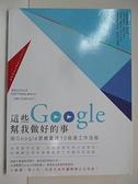【書寶二手書T9/財經企管_EOP】這些Google幫我做好的事_電腦玩物站長