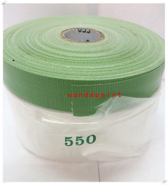 【 林林漆】和 養生膠帶 1100mm 高度110公分
