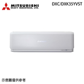 【MITSUBISHI 三菱重工】4-6坪 變頻冷專分離式冷氣 DXC/DXK35YVST-W 免運費/送基本安裝