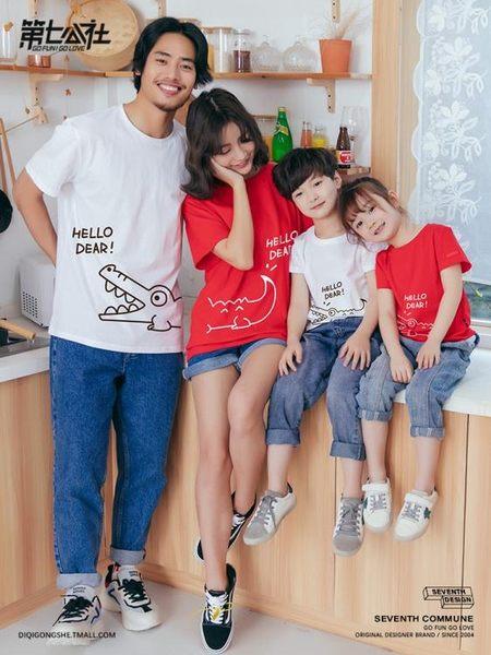 親子裝T恤網紅親子裝夏裝新款潮全家裝一家三口母女母子裝洋氣短袖T恤 晴天時尚館