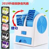 【PB 】迷你雙口風扇無葉制冷靜音學生宿舍小型風扇便攜式USB 桌面小風扇