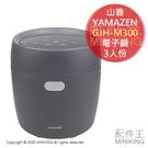 日本代購 空運 2020新款 YAMAZEN 山善 GJH-M300 微電腦 電子鍋 3人份 小電鍋 6種MENU