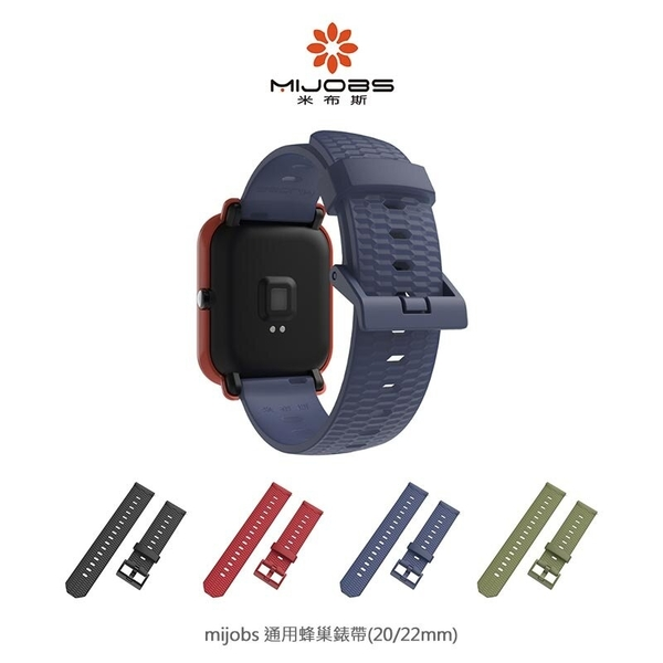 Mijobs 通用蜂巢錶帶(20mm) / (22mm) 矽膠材質,清洗容易