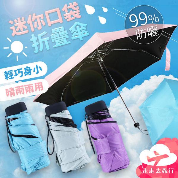走走去旅行99750【HC346】迷你口袋折疊傘 晴雨兩用 黑膠防曬 輕雨傘 小陽傘 4色