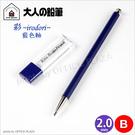 北星文具大人的鉛筆-彩藍(藍筆身 藍削筆蓋)