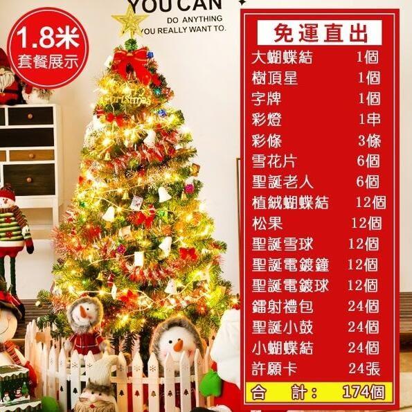 聖誕樹180cm套餐節日裝飾品發光加密裝180cm豪華韓版 【優惠兩天】jy