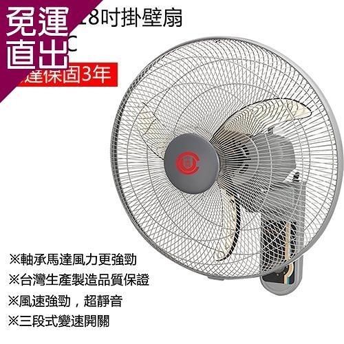 中央興 18吋單拉壁扇/風扇/工業壁扇(大風量飛刀葉片)F-184C【免運直出】