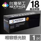 【台灣榮工/NEXTPAGE】EPSON C13S051099 相容 感光鼓(滾筒) 適用 EPL-6200/6200L 印表機