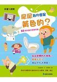 尿尿為什麼是黃色的:32個有趣的健康知識
