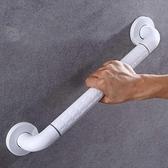 現貨不鏽鋼扶手鋼塑安全扶手防滑常溫防靜電夜光無障礙坐便扶手 交換禮物