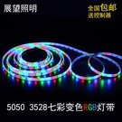 LED燈帶12V 5050 3528七彩三色RGB遙控變色跑馬燈條KTV閃光軟燈帶第一個