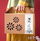 通用水果包裝盒禮盒空盒子高檔