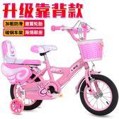 新款兒童自行車2-3-6-9歲小孩自行車12/14/16/18寸寶寶童車男女8歲 igo 美芭