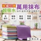 韓國狂賣超吸水萬用抹布(3入9條組)顏色隨機出貨