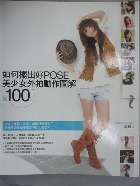 【書寶二手書T6/攝影_ZIY】如何擺出好POSE-美少女外拍動作圖解X100_黑麵