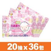 【海淨】花語純水濕紙巾 (20張X36包)~純水99.9%、無酒精、無螢光劑【台灣製】。
