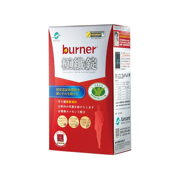 船井 burner倍熱 健字號極纖錠 40顆/盒 (4顆x10入) 國家認證不易形成體脂肪【小紅帽美妝】