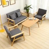 單人沙發小戶型北歐客廳現代簡約雙人日式實木布藝臥室迷你小沙發  母親節禮物