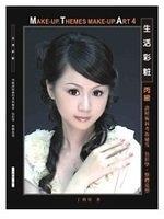 二手書博民逛書店 《生活彩?-美容丙級術科考照秘笈》 R2Y ISBN:9572946242│丁莉瑄