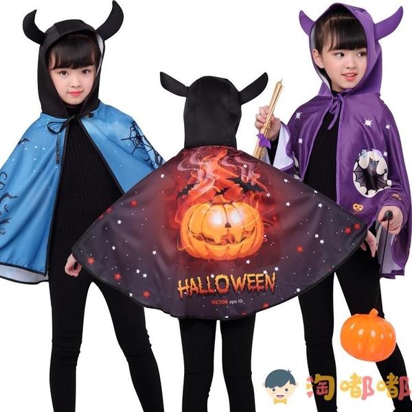 萬聖節兒童披風表演演出服裝魔法師巫婆斗蓬套裝幽靈披風【淘嘟嘟】