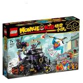新品上市滿1399送悟空外送小車【LEGO樂高】Monkie Kid悟空小俠系列-牛魔暗黑戰車 #80007
