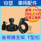 C08 組合式T型扣 後視鏡支架 適用MIO 600 V747W DOD VICO 大陸公模機