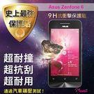 Moxbii Asus Zenfone 6 太空盾 Plus 9H 抗衝擊 抗刮 疏油疏水 螢幕保護貼