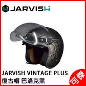 JARVISH VINTAGE PLUS 復古帽  AN-Kit 藍牙耳機  復古安全帽  巴洛克黑 可傑 限宅配寄送