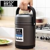 燜燒壺 保溫304不銹鋼真空12小時保溫飯盒超長家用多層上班族學生桶【特惠】