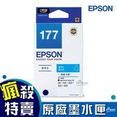 EPSON 177 藍色墨水匣 C13T177250 藍色 原廠墨水匣 原裝墨水匣 墨水匣 印表機墨水匣