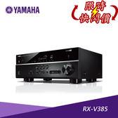 【24期0利率+限時特價】山葉 YAMAHA RX-V385 環擴擴大機 5.1 聲道 公司貨 RX-V383 後繼