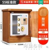 保險櫃 虎牌床頭柜保險柜 55厘米63厘米高帶抽屜家用木質隱形密碼防盜保管箱 MKS阿薩布魯