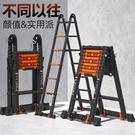 折疊梯 人字梯家用伸縮加厚鋁合金折疊梯多功能梯便攜式升降梯子