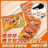 【南紡購物中心】8h貼式暖呼呼暖足貼2包20雙入(UL-751)