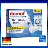 德國 domol 強效洗衣槽清潔錠 60顆/盒 *Miaki*