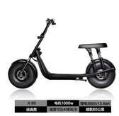 電單車 啟牛X哈雷電瓶車成人新款雙人大輪胎電動摩托車跑車自行車 MKS生活主義