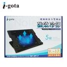 i-gota 強效冷卻筆電 平板多功能散熱器