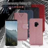 NISDA for Samsung Galaxy S9  星光閃亮支架皮套 - 紅 / 藍 / 黑 / 玫瑰金
