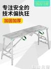 折疊馬凳腳手架升降裝修室內加厚馬登梯子多功能架子施工程平台凳CY  自由角落