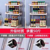 調料味置物架 3層調料架收納盒廚房油鹽醬醋收納盒油瓶架調味料架子 df11280【極致男人】