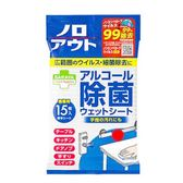SARAYA 神隊友 Smart Hygiene 除菌濕紙巾 加厚款 15抽/包◆德瑞健康家◆