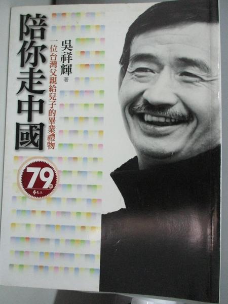 【書寶二手書T1/旅遊_DKD】陪你走中國_吳祥輝