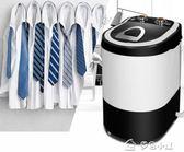 洗衣機220V 迷你洗衣機小型單筒宿舍單桶缸半自動嬰兒童帶洗脫一體微型igo「多色小屋」