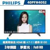 ★送2好禮★PHILIPS飛利浦 40吋FHD液晶顯示器+視訊盒40PFH4052