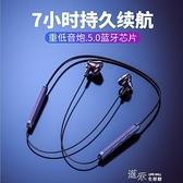 掛脖耳機藍芽耳機5.0 掛脖式迷你智慧頸掛式藍芽耳塞  【全館免運】