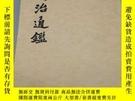 二手書博民逛書店罕見續資治通鑒10Y323996 畢沅 中華書局 出版1957