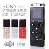 SONY 錄音筆 ICD-UX560F 金屬質感 速充電【保固一年】粉色/P