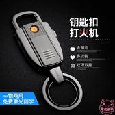 汽車鑰匙扣男士腰掛鑰匙鏈掛件多功能充電打火機鑰匙扣創意 雙12八七折