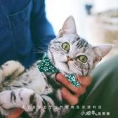 可愛貓咪蝴蝶結項圈安全扣鈴鐺貓項圈貓項錬 小確幸